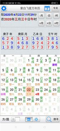 紫白飞星万年历软件