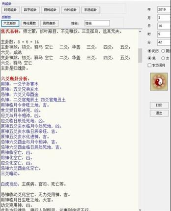 南芳六爻盘梅花易数论断软件(电脑版)