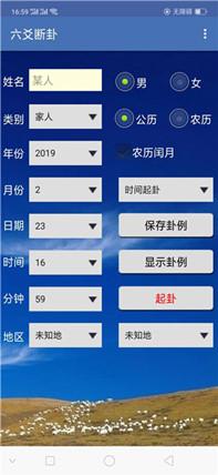 2021新版六爻卦梅花易数软件