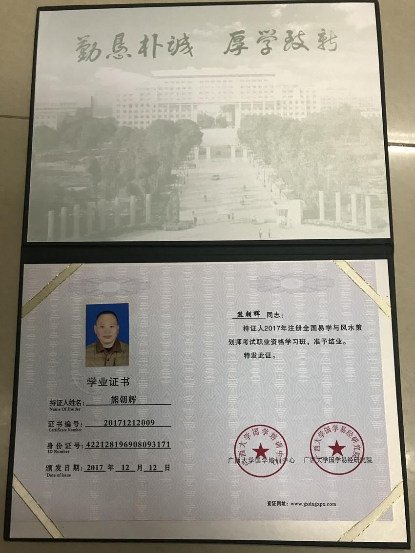 风水资格证培训班广西大学结业证书