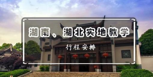 裴翁风水第三期弟子班教学安排通告
